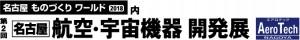 aeron18_logo_dl (1)